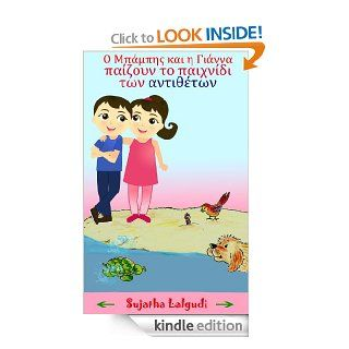 The Game of Opposites   A bilingual Greek Picture book for children eBook Sujatha Lalgudi Kindle Store