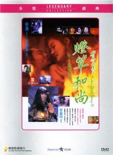 Erotic Ghost Story III Shing Fui On, Pauline Chan, Chik King man, William Ho, Cheung Ching wah, Ivan Lai Movies & TV
