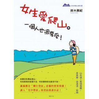 Girls love hiking. A person can also be enjoyed (Traditional Chinese Edition) LingMuMeio 9789865967666 Books