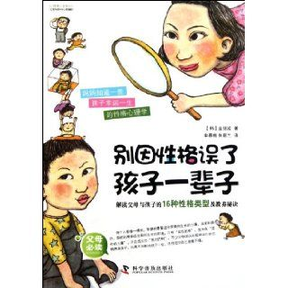 Do not ruin your kids' life because of your personality 16 character types of parents and children (Chinese Edition) jin yin ji 9787110075418 Books