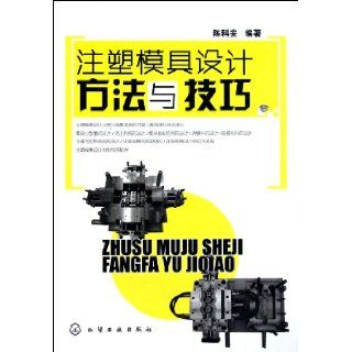 Injection mold design methods and techniques (Chinese Edition) Anonymous 9787122124296 Books