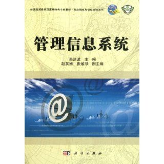 Management Operating System (National Level Special Materials for General Common Education)/ Information Management and System (Chinese Edition) wu hong bo 9787030313164 Books