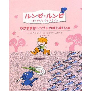 Friend Dragon selfish Runpi Runpi I wound the beginning of the trouble (2012) ISBN 4087814939 [Japanese Import] Sylvia Ronkaria 9784087814934 Books